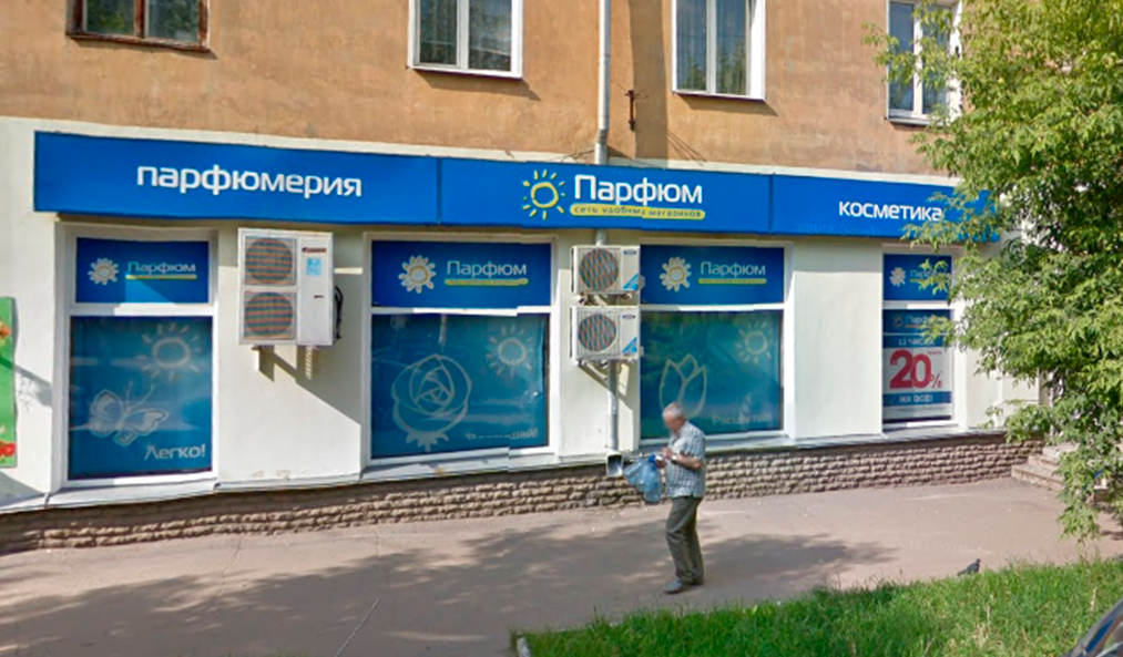 Магазин Духов Киров
